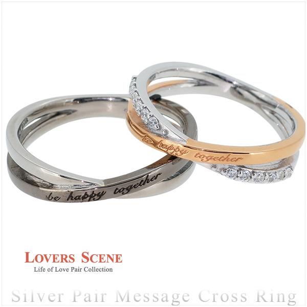 LOVERS SCENE シルバー ペア メッセージ クロスリング 5~23号 ジルコニア ペアリング リング 指輪 ペアアクセサリー シルバー925 SILVER925 お揃いペアリング カップル 人気ペアリング ブランド プレゼント おしゃれ