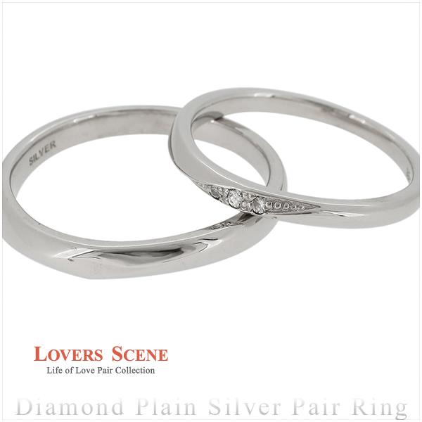 LOVERS SCENE ダイヤモンド プレーン シルバー ペアリング 5~23号 ダイヤ ペア リング 指輪 ペアアクセサリー シルバー925 SILVER925 お揃いペアリング カップル 人気ペアリング ブランド プレゼント おしゃれ