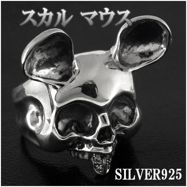 スカル マウス シルバー リング 17~23号 シルバーアクセサリー メンズ 男性用 指輪 ジルコニア ドクロ 髑髏 メンズリング 男性用指輪 プレゼント 人気 おしゃれ