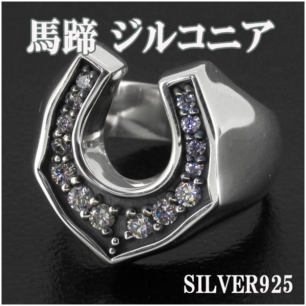 馬蹄 ジルコニア シルバー リング 11~19号 シルバーアクセサリー メンズ 男性用 指輪 ホースシュー メンズリング 男性用指輪 プレゼント 人気 おしゃれ