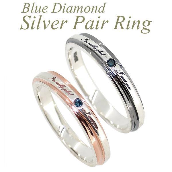 ブルーダイヤモンド シルバーペアリング 7~21号 ギフトBOX付き シルバーアクセサリー ペアリング お揃い 指輪 シルバー925 メンズ レディース ダイヤ プレゼント ギフト お揃いペアリング カップル 人気ペアリング おしゃれ