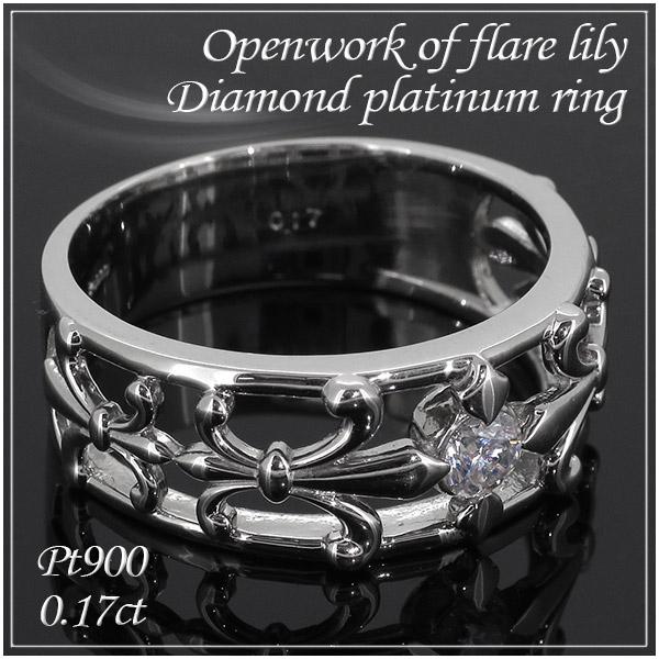 ダイヤモンド フレアリリーの透かし彫り Pt900 プラチナリング 13~23号 プラチナ 指輪 男性用 ダイヤモンドリング ダイヤモンド指輪 ダイヤ フレアリリー 透かし彫り メンズ リング メンズリング Platinum プレゼント 人気 おしゃれ