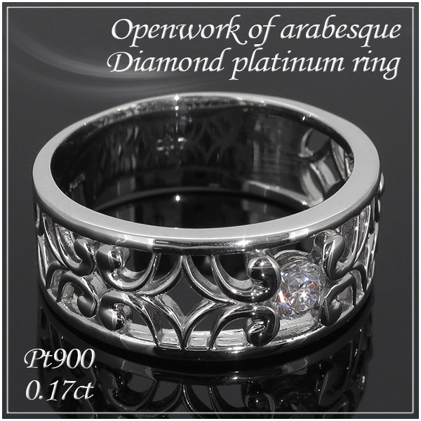ダイヤモンド アラベスク模様 透かし彫り Pt900 プラチナリング 13~23号 プラチナ 指輪 男性用 ダイヤモンドリング ダイヤモンド指輪 ダイヤ フレアリリー メンズ リング メンズリング Platinum プレゼント 人気 おしゃれ