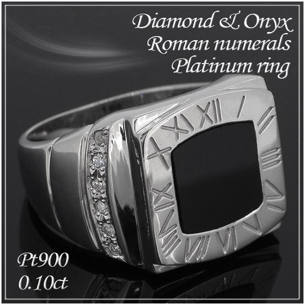ダイヤモンド オニキス ローマ数字 Pt900 プラチナリング 13~23号 プラチナ 指輪 男性用 ダイヤモンドリング ダイヤモンド指輪 ダイヤ メンズ リング メンズリング Platinum プレゼント 人気 おしゃれ