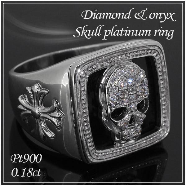 ダイヤモンド オニキス スカル Pt900 プラチナリング 13~23号 プラチナ 指輪 男性用 ダイヤモンドリング ダイヤモンド指輪 ダイヤ 髑髏 クロス メンズ リング メンズリング Platinum プレゼント 人気 おしゃれ