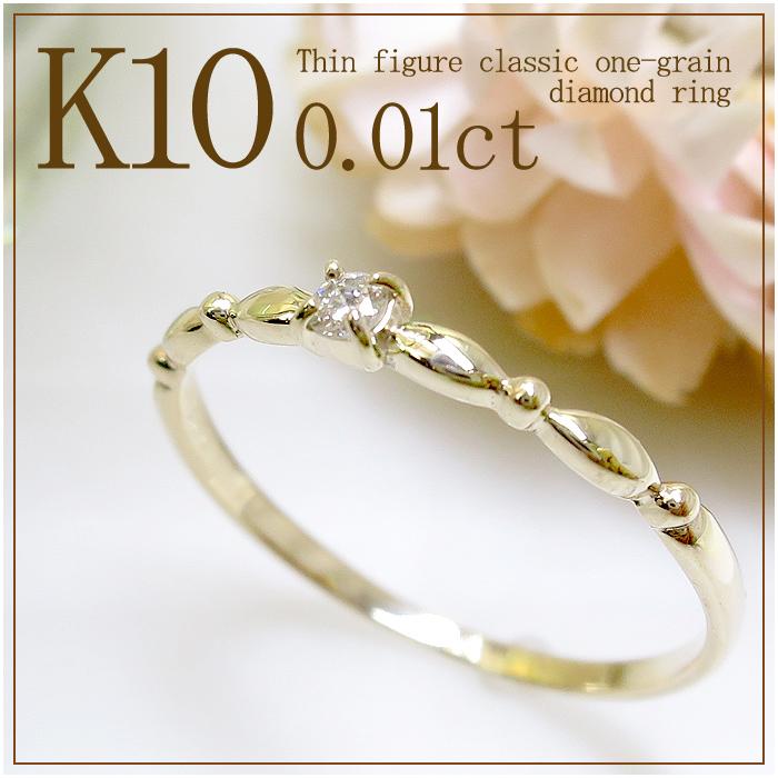 0.01ct 一粒 ダイヤモンド K10YG 細身クラシカル リング 5号~13号 10金 10k k10 イエローゴールド レディース 女性 指輪 プレゼント 誕生日 記念日 ギフトBOX ジュエリー レディースリング レディース指輪 人気 彼女 かわいい おしゃれ