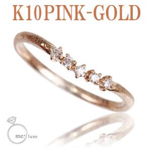 me. luxe K10 ダイヤモンドカーブライン ピンクゴールドリング 7~11号 レディース リング Pinkgold 10金 女性用 指輪 レディースリング レディース指輪 ブランド プレゼント 人気 かわいい おしゃれ