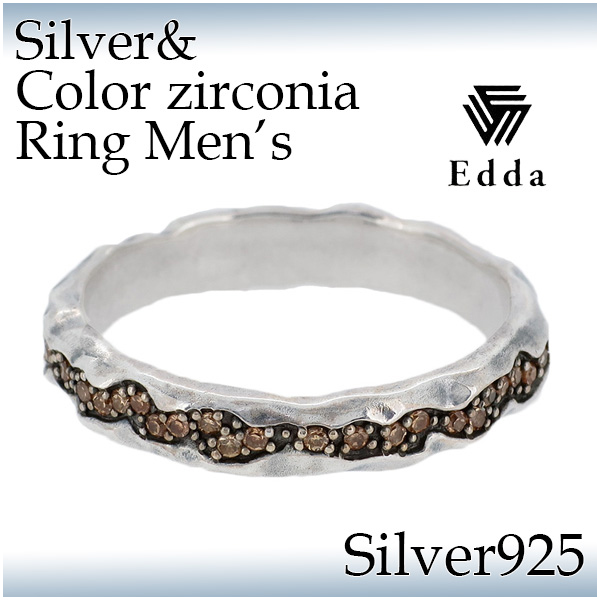 Edda エッダ シルバー カラージルコニア リング 17~25号 シルバー925 メンズ 指輪 カラー ジルコニア CZ ブランド ギフト プレゼント メンズリング 男性用指輪 人気 彼氏 おしゃれ