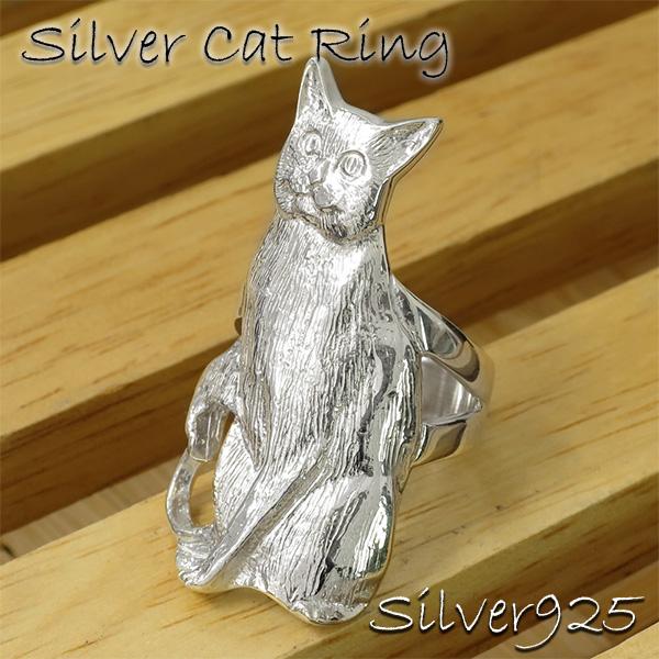おすましネコ シルバーリング 9~24号 猫 ねこ ネコ キャット シルバー リング シルバー925 指輪 レディース Cat 女性用リング プレゼント 人気 かわいい おしゃれ