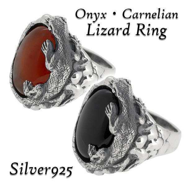 蜥蜴 カーネリアン オニキス シルバーリング 11~24号 トカゲ とかげ シルバー リング 指輪 メンズ Ring 男性 メンズリング 男性用リング プレゼント 人気 おしゃれ