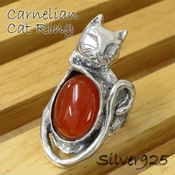 カーネリアン キャット シルバーリング 9~24号 猫 ネコ ねこ 天然石 シルバー925 指輪メンズ レディース Cat 男性用 女性 リング プレゼント 人気 かわいい おしゃれ