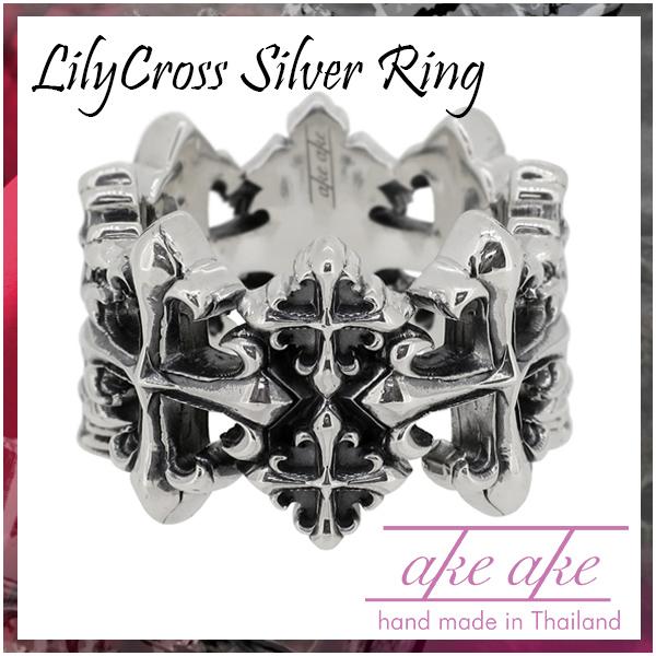 AKEAKE リリークロス シルバーリング 17~21号 メンズ リング シルバー ハード シルバー925 男性 指輪 クロス 百合 ユリ 十字架 ユリクロス 銀の蔵 アケアケ ブランド プレゼント 人気 彼氏 おしゃれ