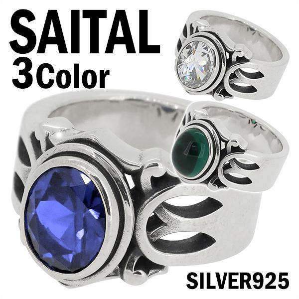 SAITAL オーバルストーン シルバーリング 11~25号 リング 指輪 メンズ メンズ指輪 シルバー925 シルバーアクセサリー メンズリング 男性用リング ブランド プレゼント 人気 彼氏 おしゃれ