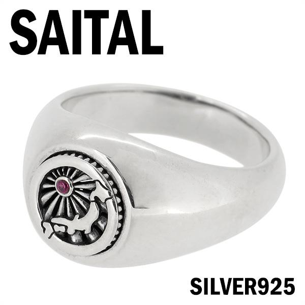 SAITAL 日本列島 旭日旗 シルバーリング 9~25号 日本 JAPAN リング 指輪 メンズ メンズ指輪 シルバー925 シルバーアクセサリー メンズリング 男性用リング ブランド プレゼント 人気 彼氏 おしゃれ