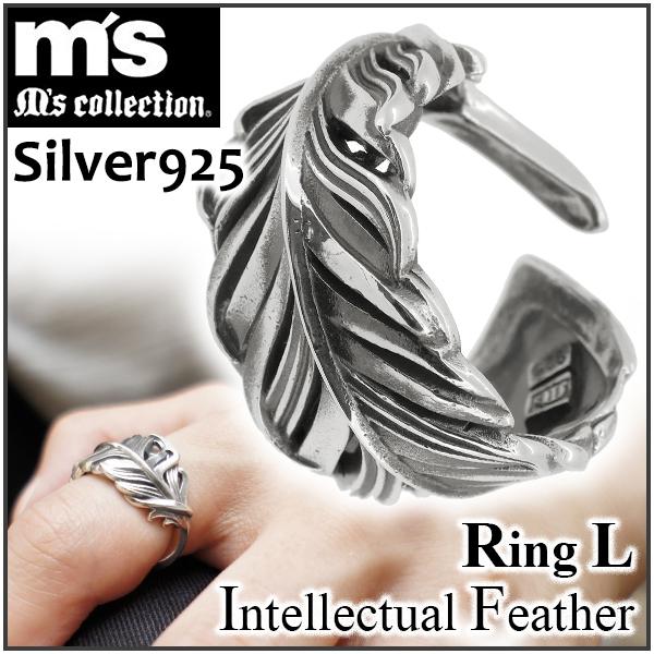 エムズコレクション インテレクチュアル フェザー リングL フリーサイズ 15~21号 銀 シルバー925 いぶし 燻し 羽根 メンズリング シルバーリング 指輪 知的 INTELLECTUAL FEATHER M's collection ブランド プレゼント 人気 おしゃれ