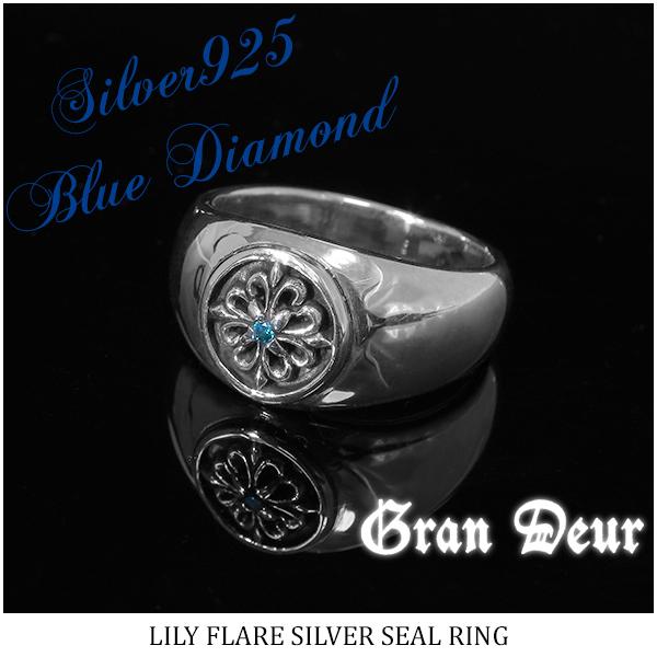 GRAN DEUR ユリフレア ブルーダイヤモンド シルバーリング 15~19号 指輪 リング リリィ クロス 天然石 封蝋 印章 シーリング シグネットリング メンズリング ブランド プレゼント 彼氏 人気 おしゃれ