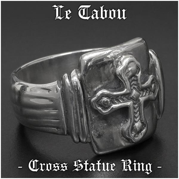 Le Tabou クロス スタチュー シルバーリング 13~21号 メンズリング ブランド シルバー925 シルバーアクセサリー 男性 指輪 十字架 中世ヨーロッパ ロック ハード カジュアル ル タブー プレゼント 人気 彼氏 おしゃれ