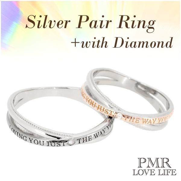 PMR ペア ダイヤモンド カラーコーティング シルバー クロス リング 7~19号 ダイヤ ペアリング リング 指輪 ペアアクセサリー パラジウム ルテニウム ピンクゴールド 愛 シルバー925 SILVER925 お揃いペアリング カップル 人気ペアリング ブランド プレゼント おしゃれ