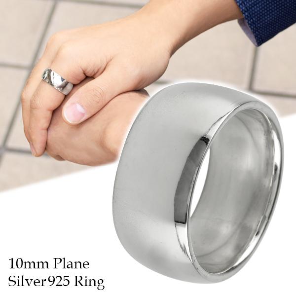 シルバー925 シルバーリング メンズ レディース アクセサリー 指輪 ボリュームのある幅広なシルバー製リング プレーン シルバー リング 幅10mm 11~27号 指輪 幅広 太め シルバーアクセサリー シルバーリング メンズ ユニセックス メンズリング シルバー925 シンプル カジュアル 銀指輪 プレゼント 人気 おしゃれ