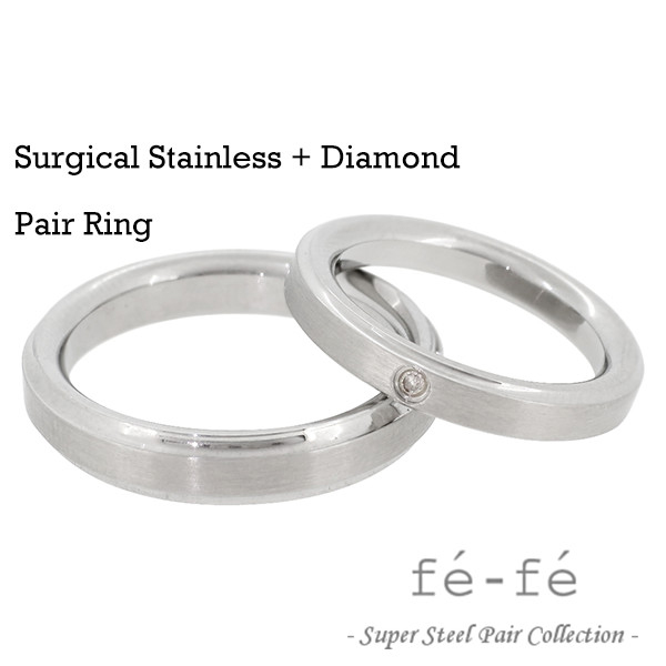 fe-fe ダイヤモンド シンプル サージカルステンレス ペアリング フェフェ ステンレスペアリング 指環 指輪 ステンレスリング 金属アレルギー ダイアモンド アレルギーフリー ペア お揃い Pair ブランド カップル 人気 プレゼント おしゃれ