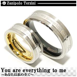 Terzini ~あなたは私の全て~ カップル are Ring ブランド プレゼント Zanipolo リング おしゃれ ザニポロタルツィーニ ステンレス ペアリングYou everything 11,19号 to me 人気ペアリング お揃いペアリング 指輪