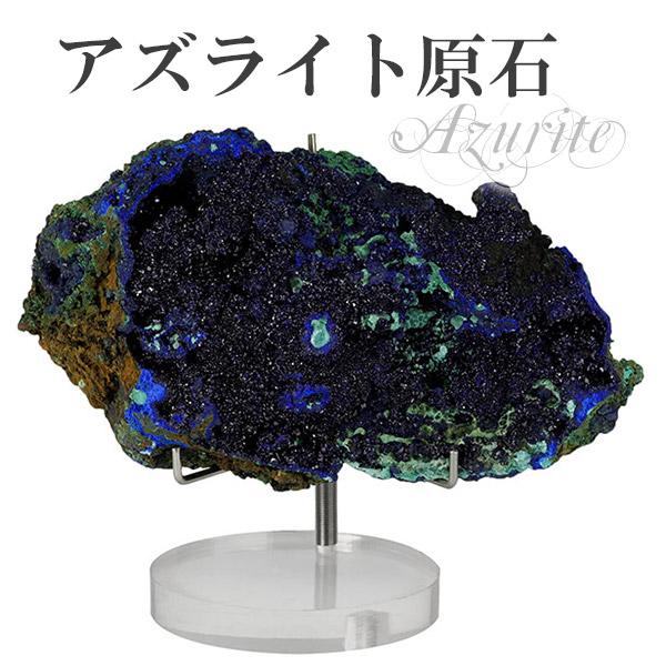パキスタン産 アズライト 原石 342g 天然石 パワーストーン アジュライト クラスター 置物 癒し 青 藍銅鉱 アズライト原石 天然石原石 プレゼント 人気