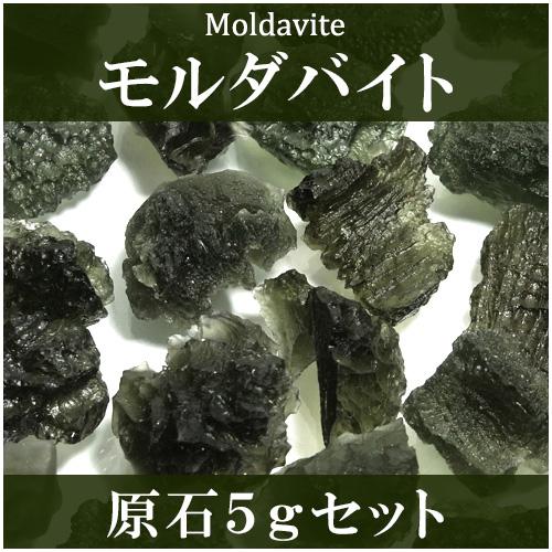 モルダバイト 原石 約5g 2個セット 天然石 パワーストーン モルダバイト原石 隕石 天然ガラス 置物 インテリア 希少 レアストーン 深緑 グリーン プレゼント 人気