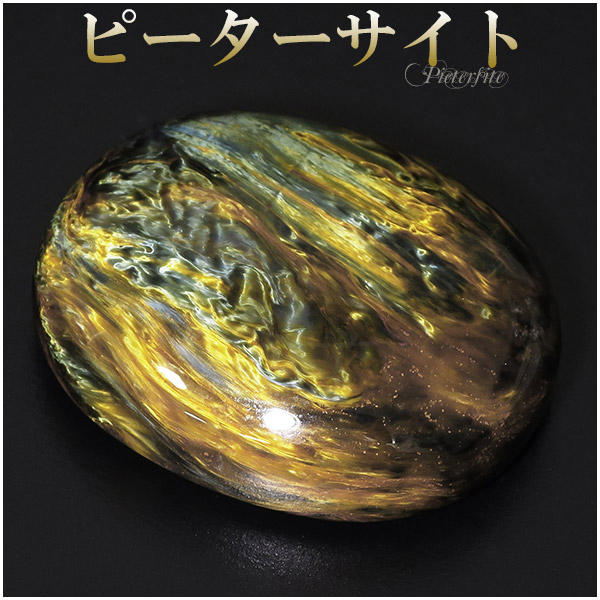 高品質 ピーターサイト 磨き原石 タンブル 21.3g 天然石 パワーストーン タイガーアイ 原石 ルース 裸石 置物 インテリア ピーターサイト原石 プレゼント 人気 おしゃれ