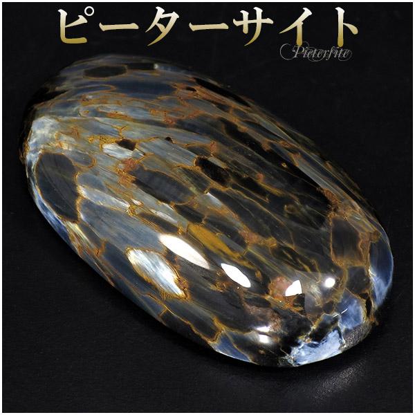 高品質 ピーターサイト 磨き原石 タンブル 25.3g 天然石 パワーストーン タイガーアイ 原石 ルース 裸石 置物 インテリア ピーターサイト原石 プレゼント 人気 おしゃれ