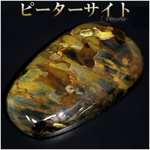 ピーターサイト 磨き原石 タンブル 32.3g 天然石 パワーストーン タイガーアイ 原石 ルース 裸石 置物 インテリア ピーターサイト原石 プレゼント 人気 おしゃれ