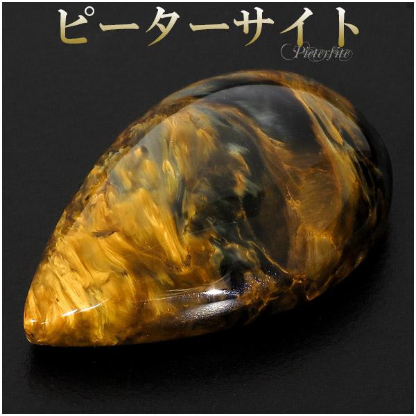 高品質 ピーターサイト 磨き原石 タンブル 4.8g 天然石 パワーストーン タイガーアイ 原石 ルース 裸石 置物 インテリア ピーターサイト原石 プレゼント 人気 おしゃれ