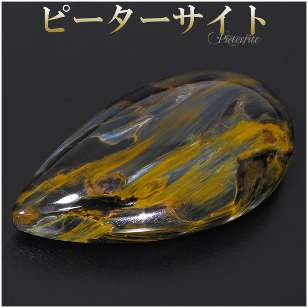高品質 ピーターサイト 磨き原石 タンブル 7.4g 天然石 パワーストーン タイガーアイ 原石 ルース 裸石 置物 インテリア ピーターサイト原石 プレゼント 人気 おしゃれ