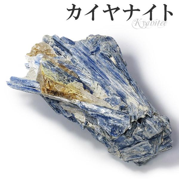 カイヤナイト 原石 水晶 共生 約529g 天然石 パワーストーン カヤナイト 鉱物 鉱石 標本 藍晶石 置物 インテリア カイヤナイト原石 天然石原石 パワーストーン原石 青 ブルー プレゼント 人気