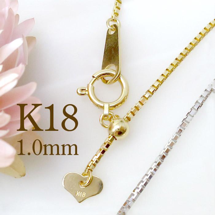 国産品 K18 YG WG ベネチアンチェーン スライドアジャスター付き 幅1.0mm 45cm 18金 18k k18 ゴールド イエロー ホワイト レディース 女性 プレゼント 誕生日 記念日 ギフトBOX ジュエリー 人気 彼女 かわいい おしゃれ