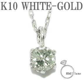 me. luxe ダイヤモンド K10 ホワイトゴールドネックレス 一粒ダイヤ レディース ネックレス Whitegold 10金 女性用 ペンダント レディースネックレス ネックレスレディース ブランド プレゼント 人気 かわいい おしゃれ