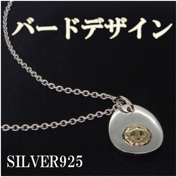 卵型 バードデザイン シルバーネックレス SILVER925 メンズネックレス 男性用 銀の蔵 シルバー925 鳥 男性用ネックレス プレゼント 人気 おしゃれ