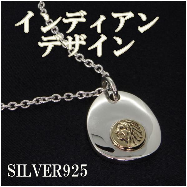 卵型 インディアン デザイン シルバーネックレス SILVER925 メンズネックレス 男性用 銀の蔵 シルバー925 アメリカ 男性用ネックレス プレゼント 人気 おしゃれ