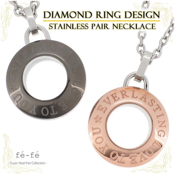 fe-fe ダイヤモンド リングデザイン ステンレス ペアネックレス ペア 金属アレルギー おしゃれ ネックレス メンズ レディース ペンダント リング状 ブランド カップル 人気