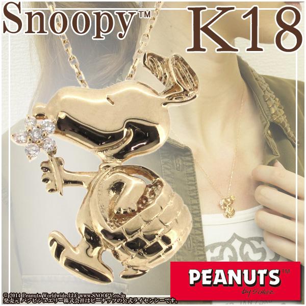 Snoopy 花を摘むスヌーピー イエローゴールド ネックレス K18 18金 ゴールド スヌーピー ピーナッツ ペンダント 公式 グッズ ジュエリー レディース 女性 GOLD 金 ブランド プレゼント 人気 かわいい おしゃれ