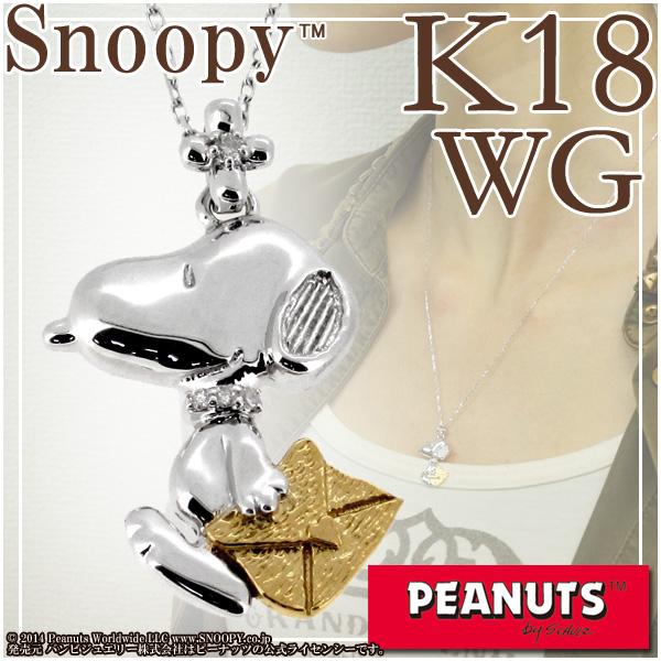 Snoopy スヌーピーと手紙 ホワイトゴールド ネックレス K18 18金 ゴールド スヌーピー ピーナッツ ペンダント 公式 グッズ ジュエリー レディース 女性 GOLD 金 ブランド プレゼント 人気 かわいい おしゃれ