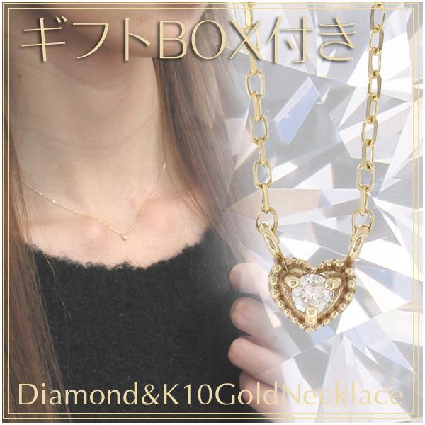 ギフトBOX付 ダイヤモンド K10YG ハート型 ゴールドネックレス 金 ゴールド 10金 レディース ネックレス 女性用 K10 ハート レディースネックレス ネックレスレディース プレゼント 人気 かわいい おしゃれ