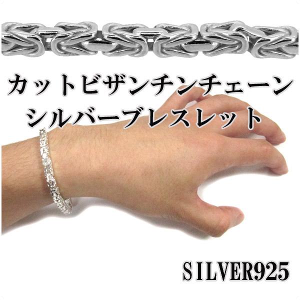 Armlet bracelet Mens silver 925 chains breath for the cut Byzantine chain  (large) silver bracelet (22cm) silver accessories men bracelet man