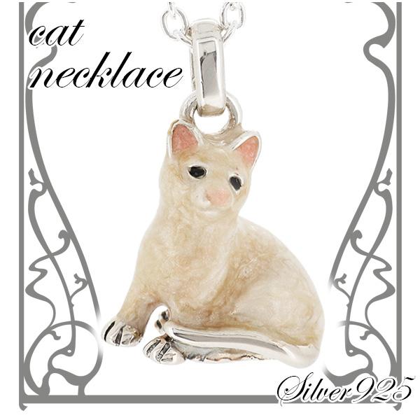 お座り 猫の シルバー ペンダントトップ チェーン付き ヘッド トップ シルバーアクセサリー レディース ネックレストップ 女性用 シルバー925 動物 猫 ネコ CAT レディースネックレス ネックレスレディース プレゼント 人気 かわいい おしゃれ
