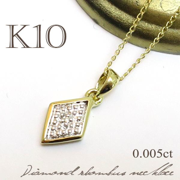 K10YG 一粒 ダイヤモンド ひし型 プレート ネックレス 10金 10k k10 ゴールド レディース 女性 ペンダント プレゼント 誕生日 記念日 ギフトBOX ジュエリー レディースネックレス ネックレスレディース 人気 彼女 かわいい おしゃれ