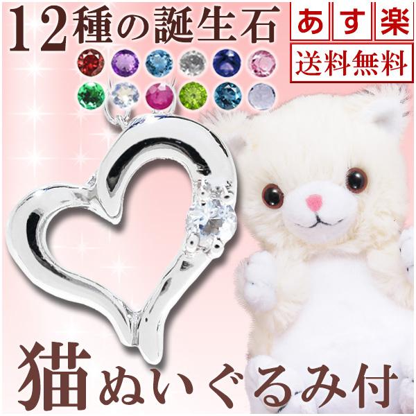 Birthstone Necklace Ladies Natural Stones Jewelry Shinjuku Silver Collection Free Shipping Cat Plush Magzine 12 Birth Open Heart