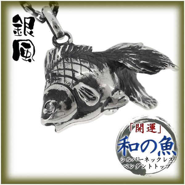 """""""好运气""""日本鱼项链银运气 (饰链) 日本式的项链顶尖银集合 925 银项链男士男式项链男士项链"""