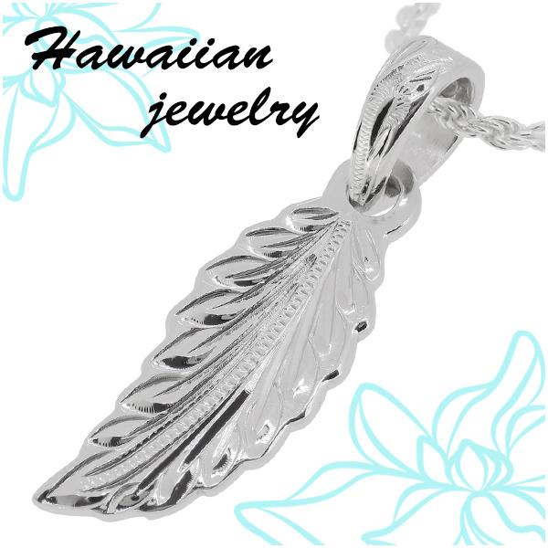 ハワイアンジュエリー 手彫りマイレリーフ シルバーネックレス SILVER925 銀の蔵 レディース ネックレス 女性用 ペンダント 葉 プレゼント 人気 かわいい おしゃれ