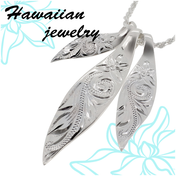 ハワイアンジュエリー 手彫り3リーフ シルバーネックレス SILVER925 銀の蔵 レディース ネックレス 女性用 ペンダント 葉 プレゼント 人気 かわいい おしゃれ