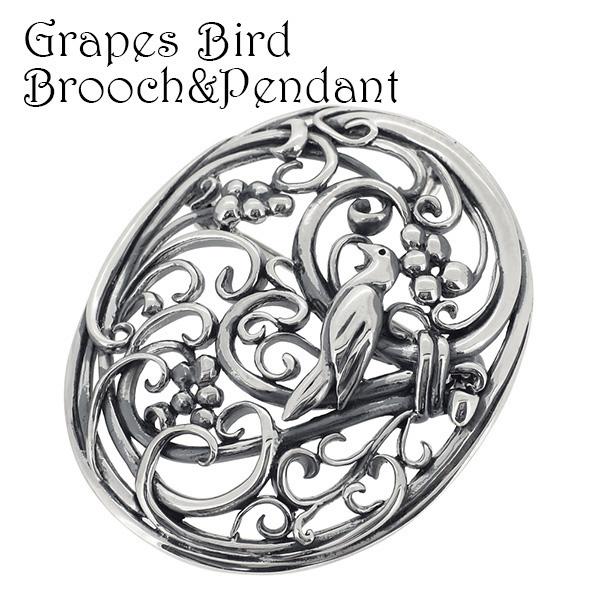 葡萄の樹の小鳥 シルバーブローチ ペンダントトップとしてもお使い頂けます ブドウ 葡萄 グレープ 小鳥 鳥 925 Bird バード ぶどう 留め具 銀装飾 シルバー ブローチ ヘッド トップ ペンダント プレゼント 人気 おしゃれ
