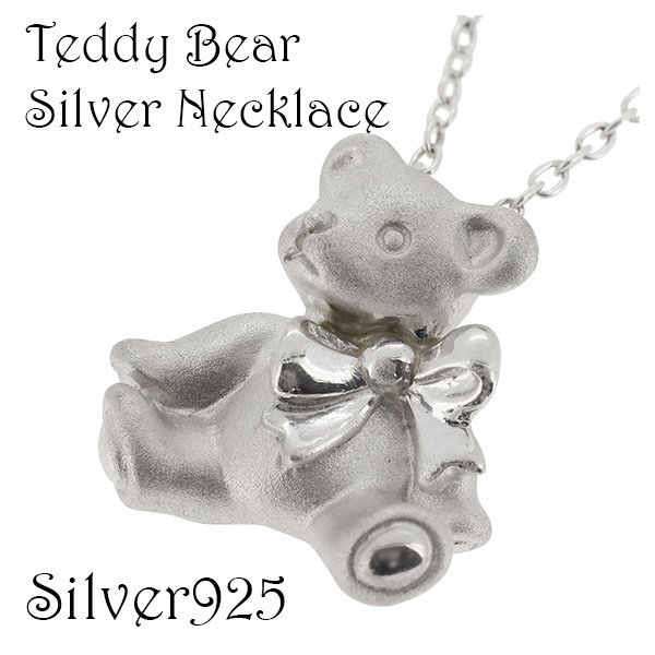 リボン テディベア シルバーネックレス くま クマ ぬいぐるみ レディース ネックレス 925 銀の蔵ネックレス Teddy Bear 女性用 ペンダント ベア レディースネックレス ネックレスレディース プレゼント 人気 かわいい おしゃれ